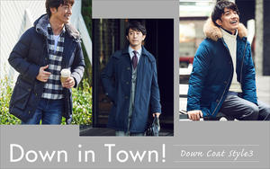 ダウンinタウン! ||野暮ったく見せない、||ダウンコートの都会的着こなし3選