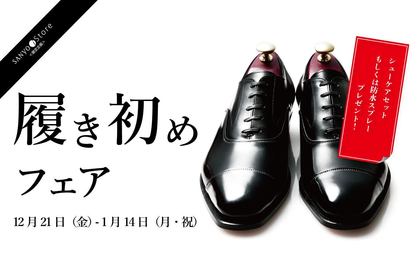 三陽山長||SANYO i-Store限定企画||「履き初めフェア」開催