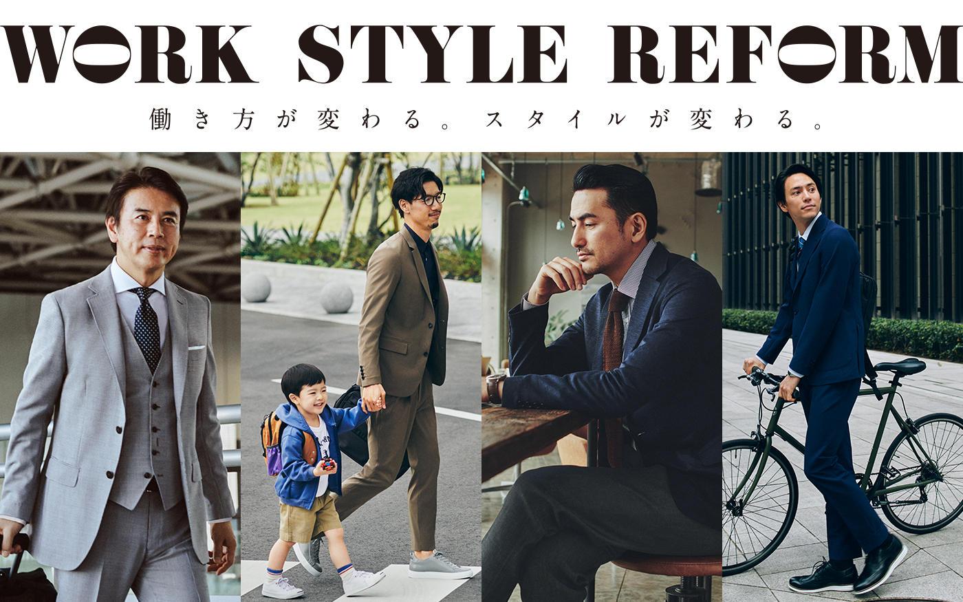 WORK STYLE REFORM ー ||働き方が変わる。スタイルが変わる。vol.1