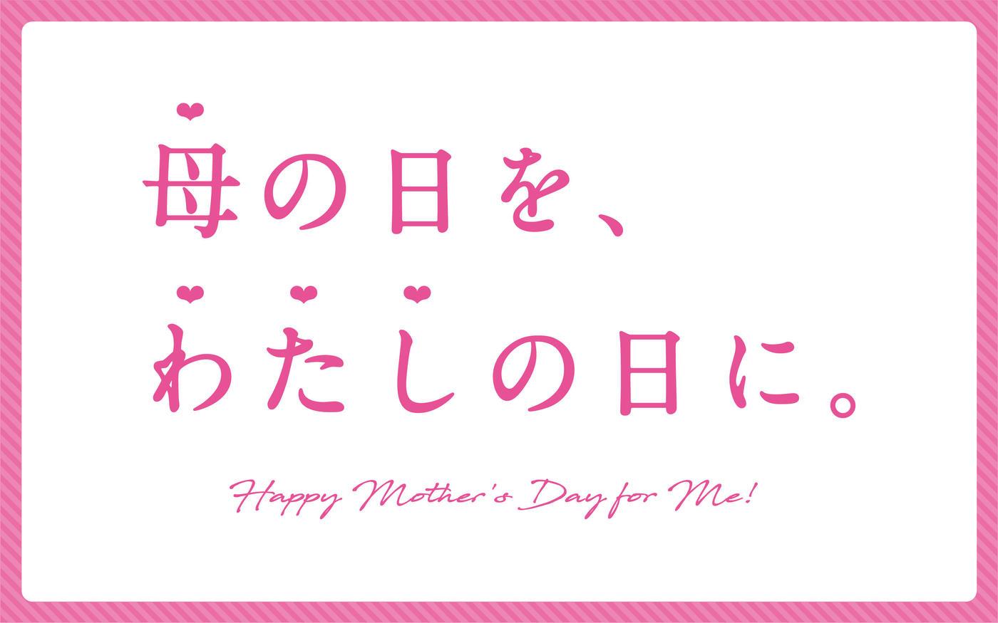 「母の日を、わたしの日に。」キャンペーン開催