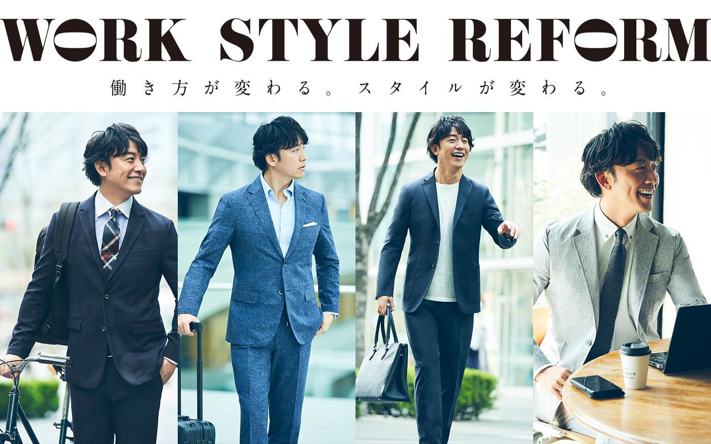WORK STYLE REFORM ― ||働き方が変わる。スタイルが変わる。 vol.2