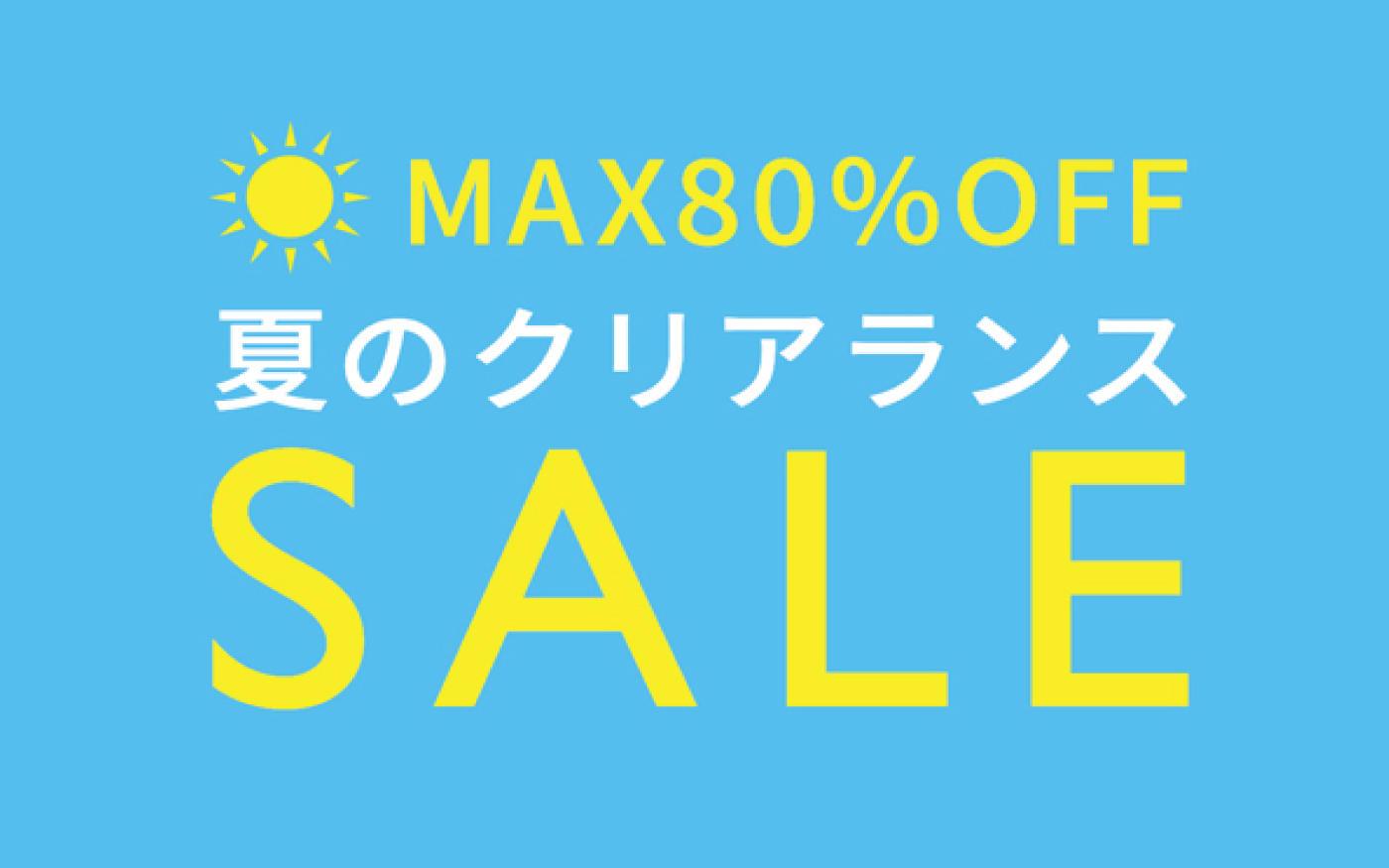 MAX80%  夏のクリアランスセール開催中