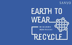 衣料品回収キャンペーン||『EARTH TO WEAR RECYCLE』|| 開催