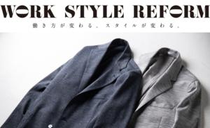 WORK STYLE REFORM ― 働き方が変わる。スタイルが変わる。 vol.3