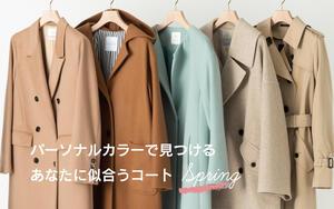 【SPRING】パーソナルカラーから見つける!あなたに本当に似合うコート5選!