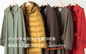 【AUTUMN】パーソナルカラーから見つける!あなたに本当に似合うコート5選!