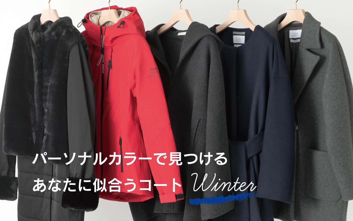 【WINTER】パーソナルカラーから見つける!あなたに本当に似合うコート5選!