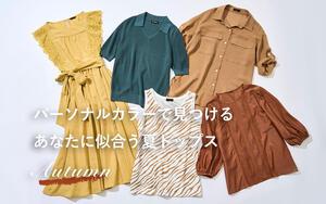 【AUTUMN】パーソナルカラーから見つける!あなたに本当に似合う夏トップス5選!
