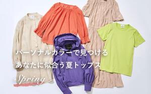 【SPRING】パーソナルカラーから見つける!あなたに本当に似合う夏トップス5選!