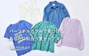 【SUMMER】パーソナルカラーから見つける!あなたに本当に似合う夏トップス5選!