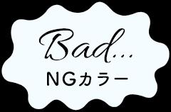 Bad... NGカラー