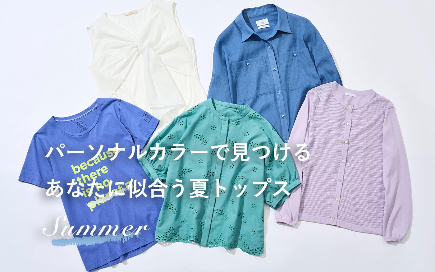 【SUMMER】パーソナルカラーから見つける!あなたに本当に似合うトップス&アウター